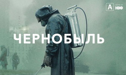 Сериал «Чернобыль» признан лучшим сериалом в истории