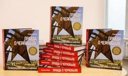 Почему взорвалась ЧАЭС и что не так в сериале «Чернобыль». В Минске презентовали книгу о ядерной катастрофе